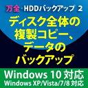 【キャッシュレス5%還元】【35分でお届け】万全・HDDバックアップ2 Windows10対応版……