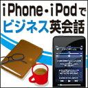 【35分でお届け】【Mac版】iPhone・iPodでビジネス英会話 【がくげい】【Gakugei】【ダウンロード版】