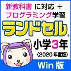 【35分でお届け】【Win版】ランドセル小学3年 新学習指導要領<第10版> 【がくげい】【Gakugei】【ダウンロード版】