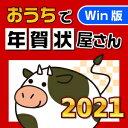 【35分でお届け】【Win版】おうちで年賀状屋さん2021