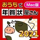 【35分でお届け】【Mac版】おうちで年賀状屋さん2021