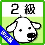 【Win版】英検2級合格力