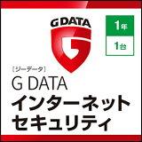 GDATAインターネットセキュリティ1年1台