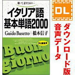 【35分でお届け】イタリア語基本単語2000 【ダウンロード版音声データ】 【語研】