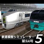 【35分でお届け】鉄道模型シミュレーター5第9A号 【アイマジック】【ダウンロード版】