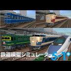 【35分でお届け】鉄道模型シミュレーター5-1+ 【アイマジック】【ダウンロード版】