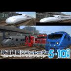 【35分でお届け】鉄道模型シミュレーター5-10B+ 【アイマジック】【ダウンロード版】