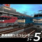 【35分でお届け】鉄道模型シミュレーター5-2+ 【アイマジック】【ダウンロード版】
