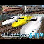 【35分でお届け】鉄道模型シミュレーター5-11+ 【アイマジック】【ダウンロード版】
