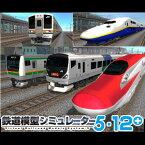 【35分でお届け】鉄道模型シミュレーター5-12+ 【アイマジック】【ダウンロード版】