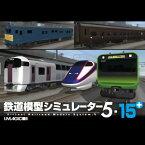 【35分でお届け】鉄道模型シミュレーター5-15+ 【アイマジック】【ダウンロード版】