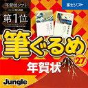 【キャッシュレス5%還元】【35分でお届け】筆ぐるめ 27 年賀状 【ジャングル】【Jungle】【ダウンロード版】の商品画像