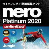 NeroPlatinum2020Unlimited【ジャングル】【ダウンロード版】