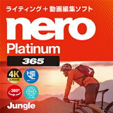 NeroPlatinum365【ジャングル】【ダウンロード版】