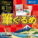 【35分でお届け】筆ぐるめ 28 【ジャングル】【Jungle】【ダウンロード版】