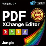 PDF-XChangeEditor【ジャングル】