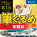 【35分でお届け】筆ぐるめ 29 年賀状 【ジャングル】【J