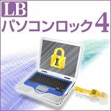 LBパソコンロック4【ライフボート】