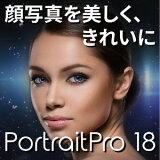 PortraitPro18【ライフボート】【Lifeboat】【ダウンロード版】