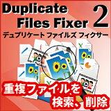 DuplicateFilesFixer2【ライフボート】【Lifeboat】【ダウンロード版】