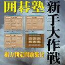 キャッシュレス5%還元35分でお届け囲碁塾 新手大作戦 マグノリアダウンロド版