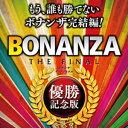 【35分でお届け】BONANZA THE FINAL 優勝記念版 【マグノリア】【ダウンロード版】