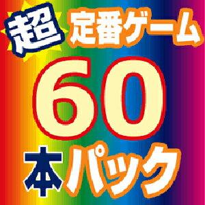 超定番思考ゲーム60本パック