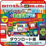 チューブ&ニコ&FC録画11コンプリートWindows版