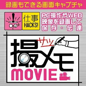 【35分でお届け】撮メモMOVIE(仕事HACKS!シリーズ) 【メディアナビ】【Media Navi】【ダウンロード版】画像