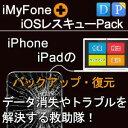 【35分でお届け】iMyFone:iOSレスキューPack [修復・救出・バックアップ・復元] 【メ……