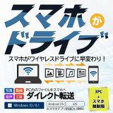 スマホがドライブ【3PC+スマホ無制限】