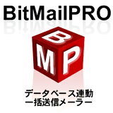 BitMailPROver.8.8.0【ニュースビット】
