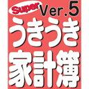 【35分でお届け】Superうきうき家計簿 Ver5 【アイアールティー】【ダウンロード版】