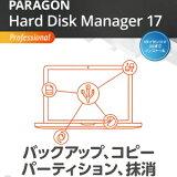 ParagonHardDiskManager17Professional【パラゴン】