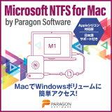MicrosoftNTFSforMac【パラゴンソフトウェア】【ダウンロード版】