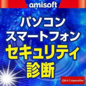 パソコン・スマートフォンセキュリティ診断【リモートオンラインサポート】【Q&A】