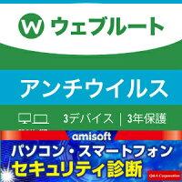 「ウェブルートセキュアエニウェアアンチウイルス3年3台版」+「パソコン・スマートフォンセキュリティ診断」