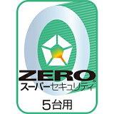 ZEROスーパーセキュリティ5台用4OSダウンロード版【ソースネクスト】