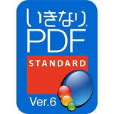 いきなりPDFVer.6STANDARDダウンロード版【ソースネクスト】