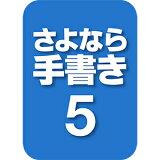 さよなら手書き5ダウンロード版【ソースネクスト】