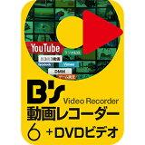 B's動画レコーダー6+DVDビデオダウンロード版【ソースネクスト】