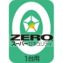【35分でお届け】ZERO スーパーセキュリティ 1台 ダウンロード版 【ソースネクスト】