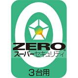 【35分でお届け】ZERO スーパーセキュリティ 3台 ダウンロード版 【ソースネクスト】