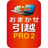 おまかせ引越Pro2乗換応援版ダウンロード版【ソースネクスト】