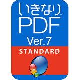いきなりPDFVer.7STANDARDダウンロード版【ソースネクスト】