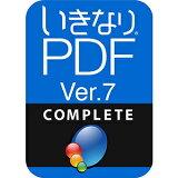 いきなりPDFVer.7COMPLETEダウンロード版【ソースネクスト】