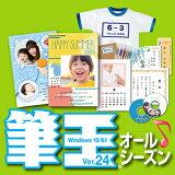 筆王Ver.24オールシーズンダウンロード版【ソースネクスト】