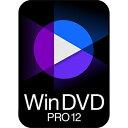 【35分でお届け】WinDVD Pro 12 ダウンロード版 【コーレル】