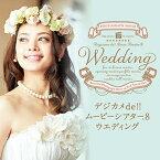 【35分でお届け】デジカメde!!ムービーシアター8 Wedding ダウンロード版 【ソースネクスト】