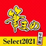 筆まめSelect2021年賀編ダウンロード版【ソースネクスト】